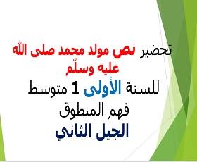 تحضير نص مولد محمد صلى الله عليه وسلّم لغة عربية سنة أولى متوسط، مذكرة درس:
