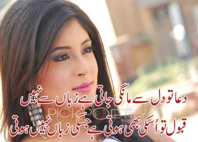 Poetry: Beautiful Dua Poetry and Quotes in Urdu
