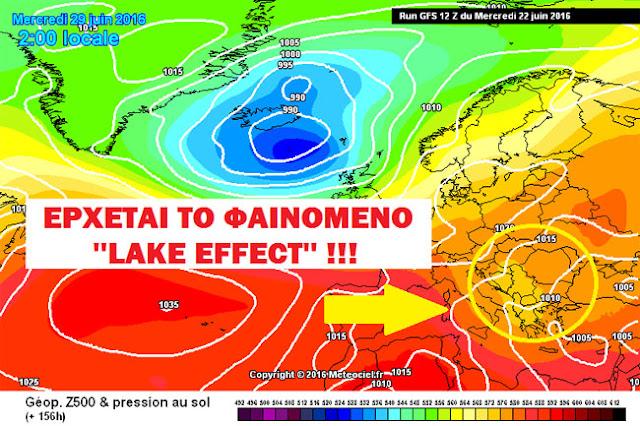 Έρχεται το φαινόμενο Lake Effect τις τελευταίες μέρες του Ιουνίου