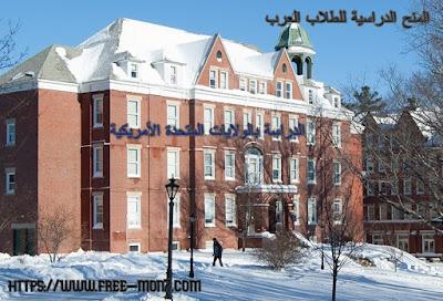 سافر إلى الولايات المتحدة مع منحة جامعة Maine لطلبة البكالوريوس