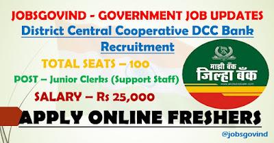 DCC Bank Recruitment 2021