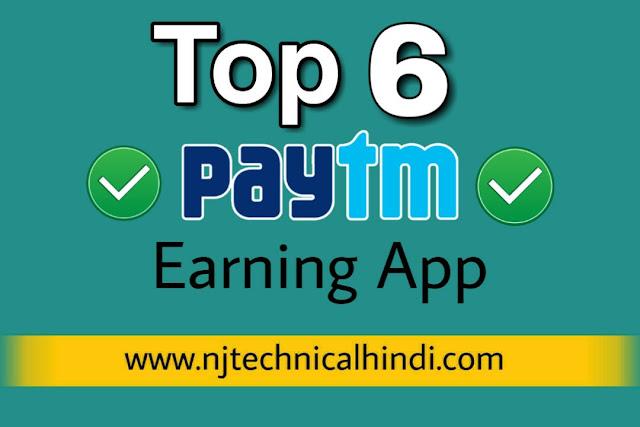 Top 6 Paytm Earning Apps 2020 - Paytm Cash Earning Apps
