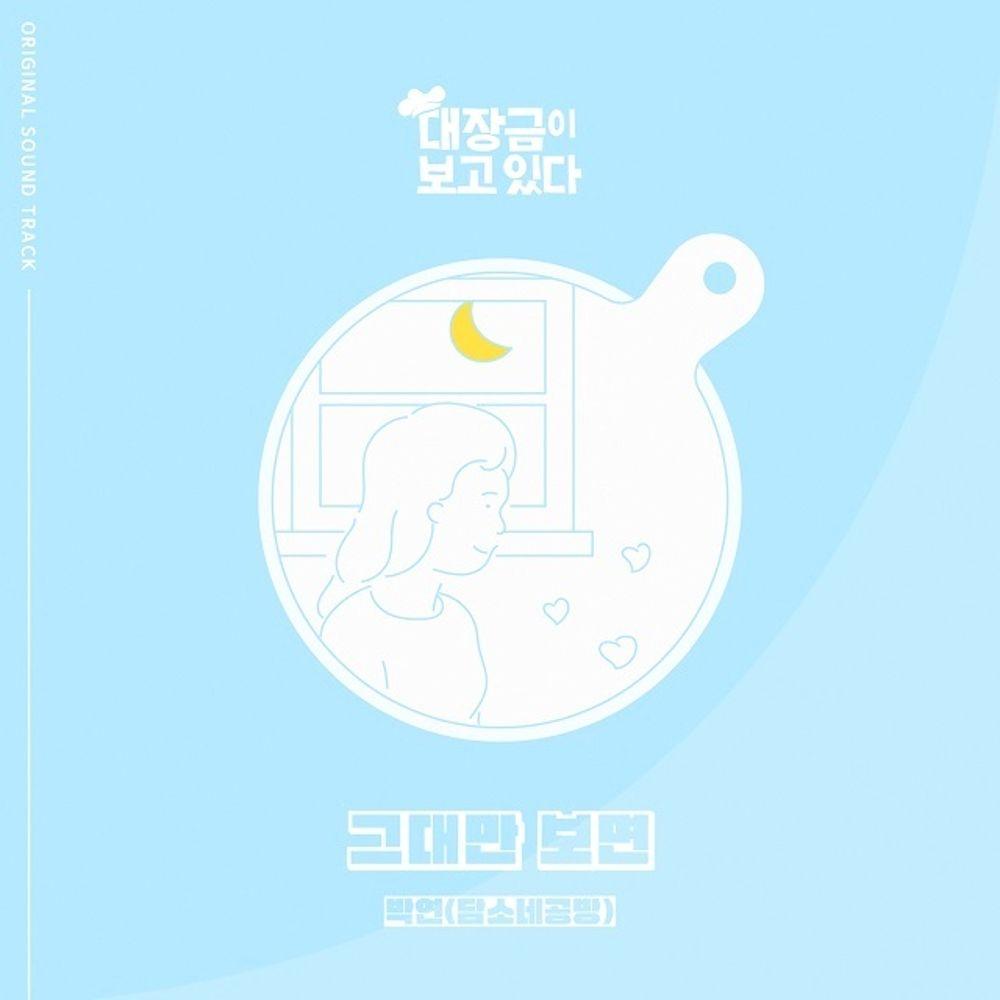 PARK YEON (DamSoNe GongBang) – Dae Jang Geum Is Watching OST Part.4