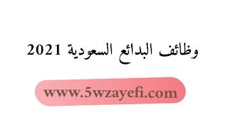 وظائف البدائع السعودية 2021