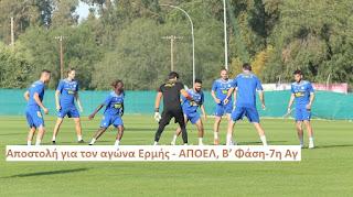 ΑΠΟΕΛ: 22 ποδοσφαιριστές στην αποστολή με τον Ερμή