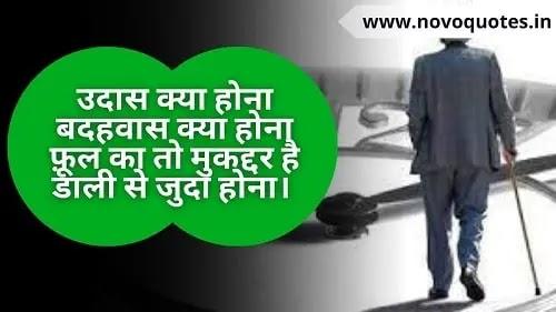 Retirement Quotes in Hindi / निवृत्ति कोट्स