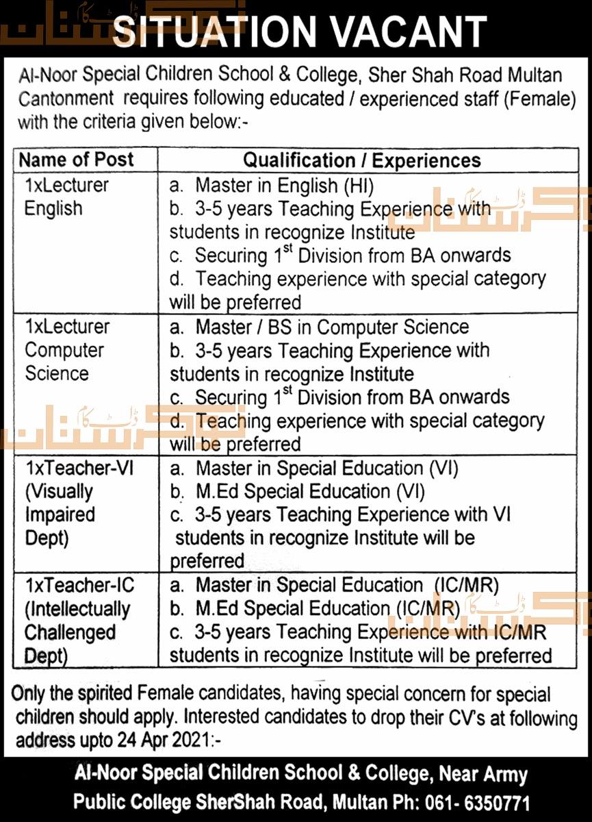 private,al-noor special children school & college multan,lecturer,latest jobs,last date,requirements,application form,how to apply, jobs 2021,