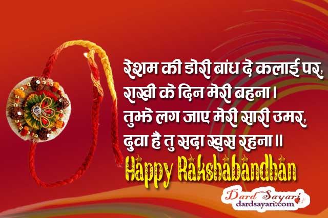 Raksha Bandhan 2020 | rakshabandhan quotes