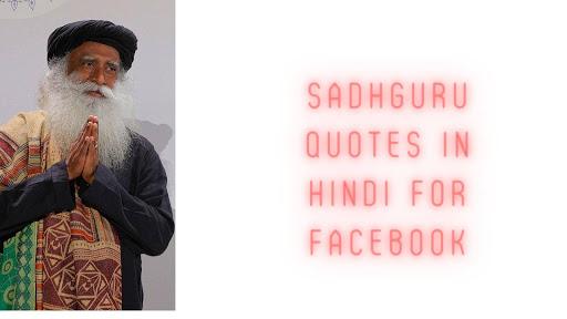 Sadhguru Quotes In Hindi For Facebook