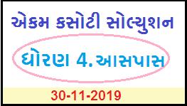 Ekam Kasoti Paper Solution std 4 paryavaran