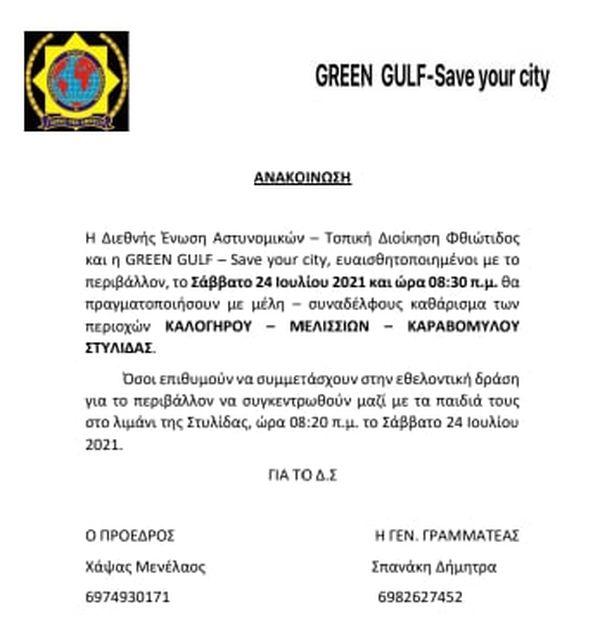 Στυλίδα: Πρόσκληση για εθελοντικό καθαρισμό (Καλόγηρο - Μελίσσια - Καραβόμυλο)