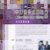 《中國現代戲劇館藏》分享及發布會 Sharing Session and Launch of Modern Chinese Drama Collection