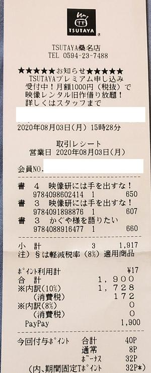 TSUTAYA 桑名店 2020/8/3 のレシート