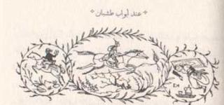 اقتباسات من رواية عالم نارنيا - الحصان وصبيم