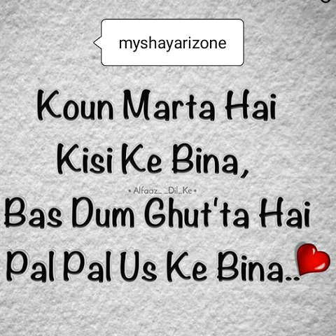 2 Lines Dard Shayari Image Picture SMS