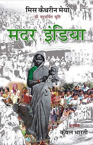 मदर इंडिया | Mother India