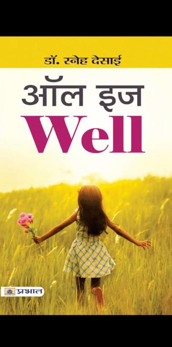 ऑल इज वेल : डॉ स्नेह देसाई द्वारा मुफ़्त पीडीऍफ़ पुस्तक  | All Is Well By Dr. Sneh Desai PDF Book In Hindi
