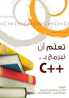 كتاب تعلم ان تبرمج بـ C++