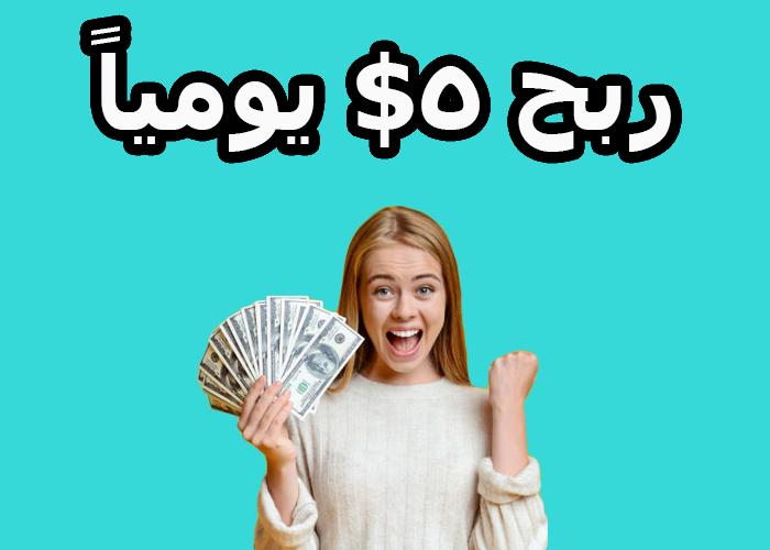 طريقة ربح 5$ يومياً