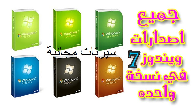 تحميل ويندوز Windows 7 الكل في واحد جميع اصدارات ويندوز 7 في نسخة واحده بآخر التحديثات نسخة اصلية ISO