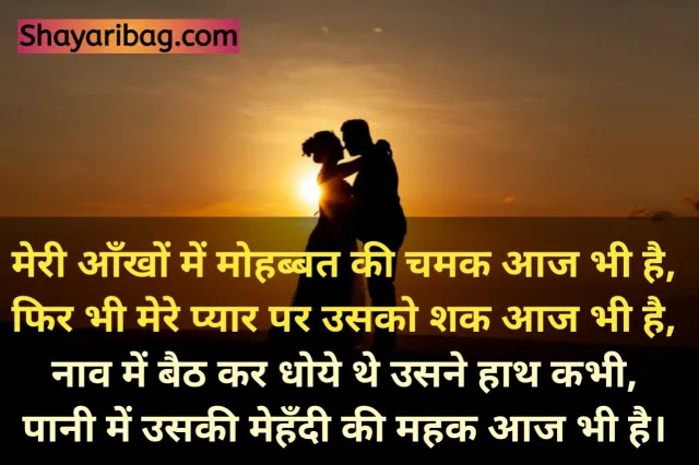 Love Hindi Quotes Download