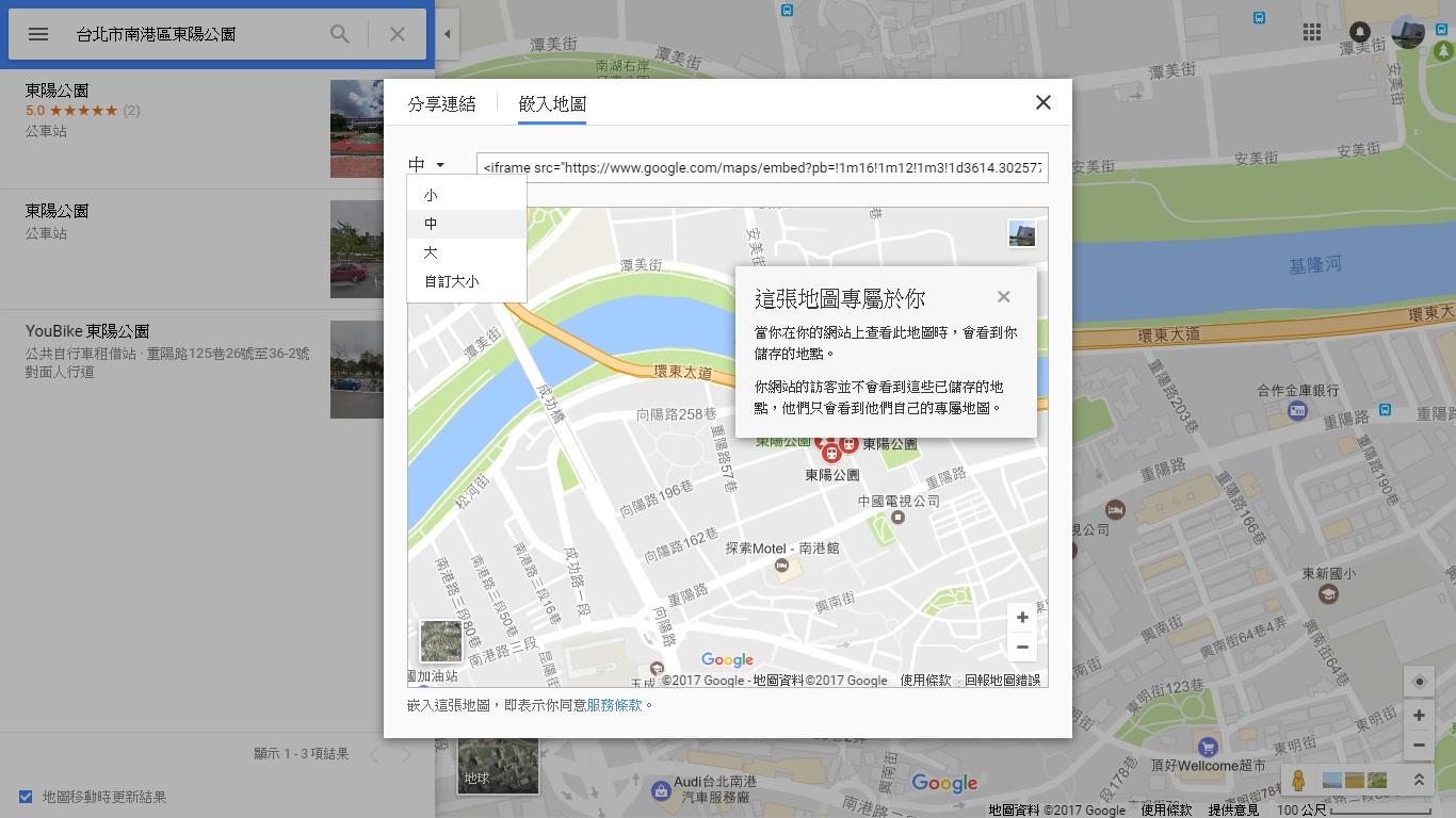 網頁中加入Google Maps新版地圖
