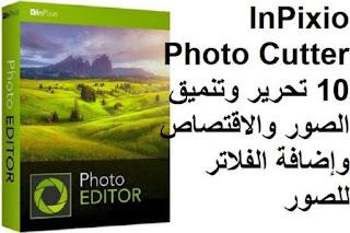 InPixio Photo Cutter 10 تحرير وتنميق الصور والاقتصاص وإضافة الفلاتر للصور