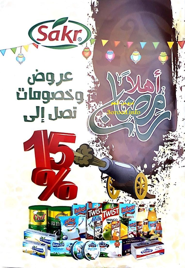 معرض اهلا رمضان 2018