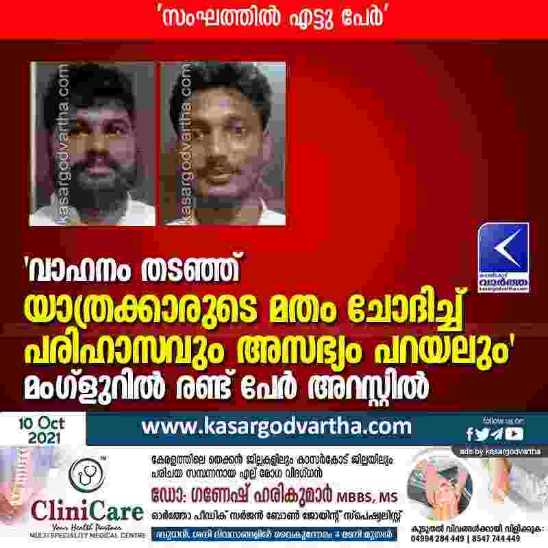 'Stopping the vehicle and asking ridicule and obscenity about the religion of the passengers'; Two arrested in Mangalore
