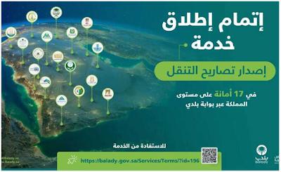 تصاريح التنقل في السعودية