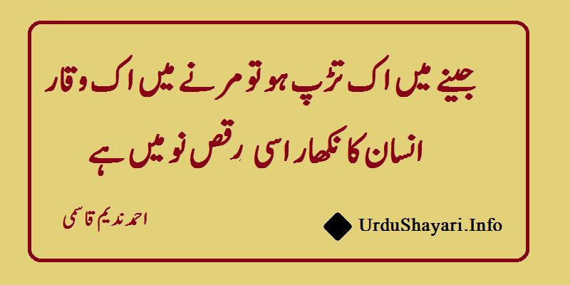 Jeenay Mie Ek Tarrab Ho Tou urdu poetry in english text - ahmad nadeem qasmi shayari