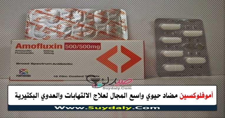 أموفلوكسين amofluxin مضاد حيوي واسع المدى الجرعة دواعي الاستعمال والسعر في 2020 والبديل