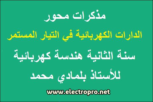 مذكرات محور الدارات الكهربائية في التيار المستمر سنة الثانية هندسة كهربائية للاستاذ بلمادي