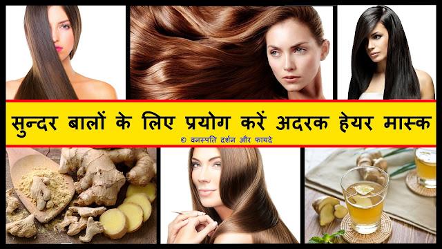 सुन्दर बालों के लिए प्रयोग करें अदरक हेयर मास्क