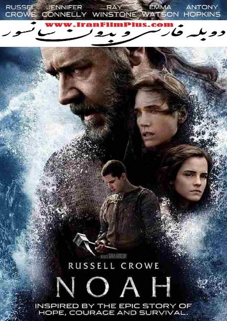 فیلم دوبله: نوح (2014) Noah
