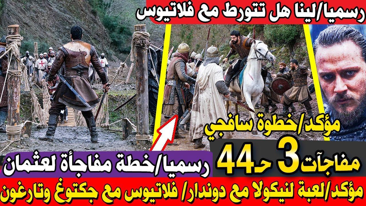 مسلسل المؤسس عثمان الحلقة 44 جزء 3 إعلان