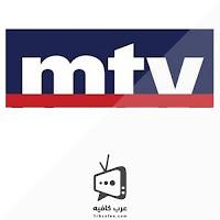 قناة mtv مباشر اونلاين