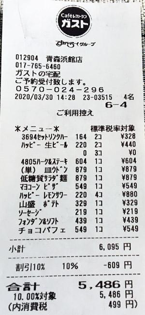 ガスト 青森浜館店 2020/3/30 飲食のレシート