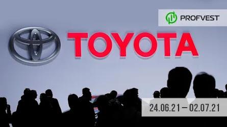 Важные новости из мира финансов и экономики за 24.06.21 - 02.07.21. Toyota возглавляет продажи в США во втором квартале