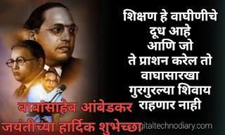 आंबेडकर जयंती शुभेच्छा - Ambedkar jayanti Quotes in Marathi.