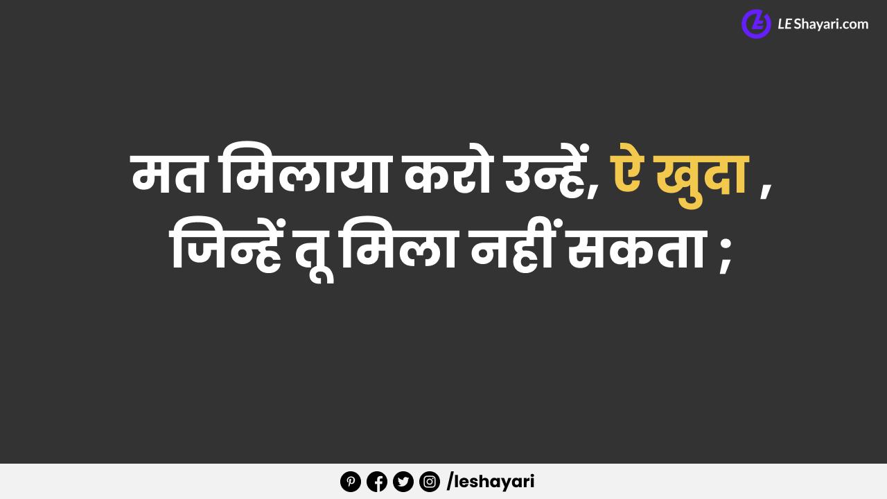 Top 29+Two line hindi shayari ( हिंदी में ) | short shayari for girlfriend and boyfriend