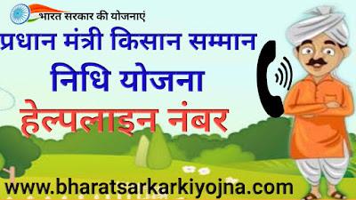 Pm kisan samman nidhi yojna toll free number,पीएम किसान सम्मान निधि योजना का टोल फ्री नंबर पीएम किसान योजना pm kisan saman nidhi yojana नंबर पीएम किसान योजना से संबंधित शिकायत करने के लिए नंबर जारी किए गए हैं