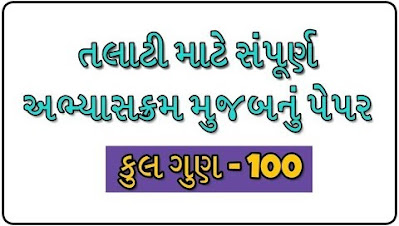 [Modal Paper] Talati Exam Modal Paper Download 2020.