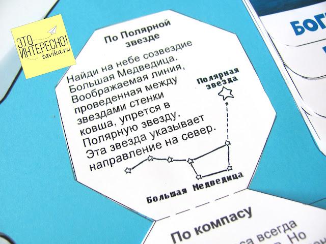 """Как найти Северный полюс - элемент лэпбука """"Арктика"""""""