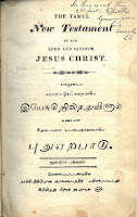 The title page from Spaulding's Tamil translation of the New Testament (vol. 2).