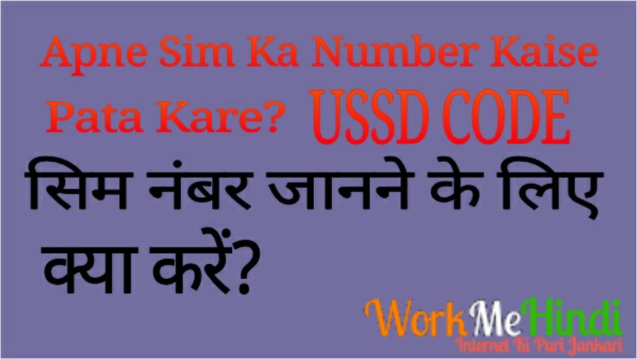 Apne Mobile Sim Ka Number Kaise check Kare USSD Code ?