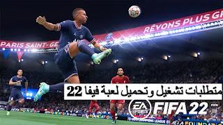 تاريخ إصدار وسعر و تحميل  الفيفا FIFA 22