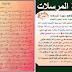 سورة المرسلات - سورة 77 - عدد آياتها 50