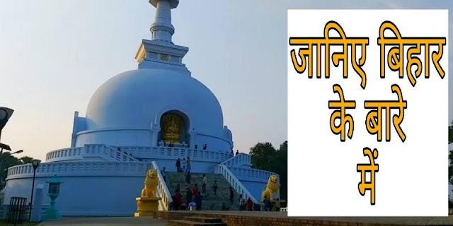 About Bihar