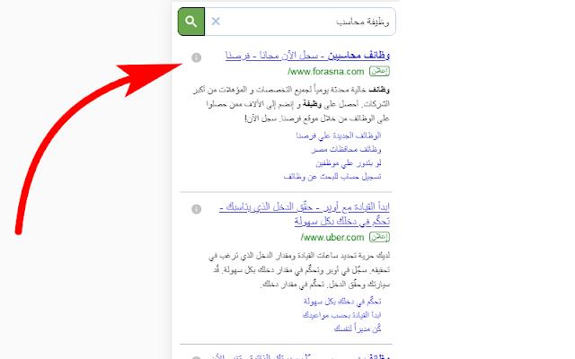 محرك بحث للعثور على وضيف في جميع الدول العربية مجانا